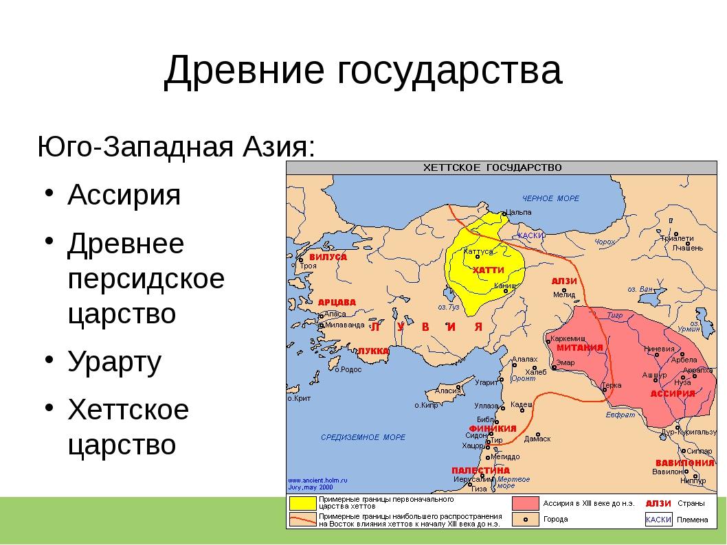 Древние государства Юго-Западная Азия: Ассирия Древнее персидское царство Ура...