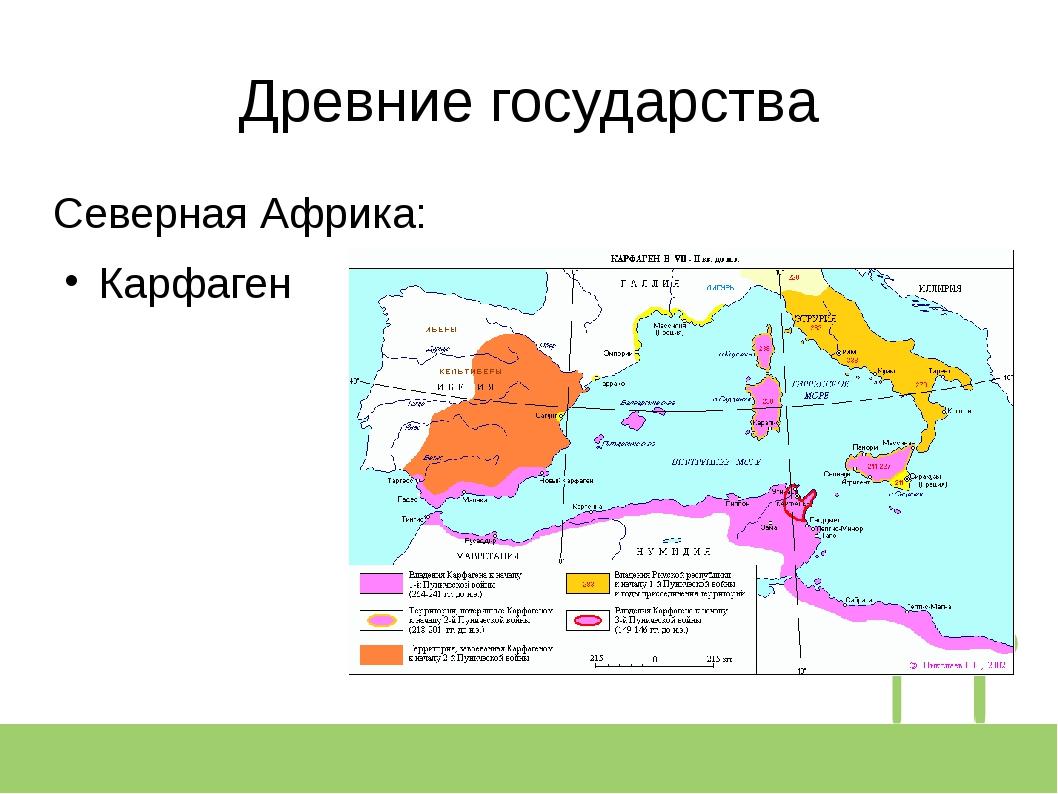 Древние государства Северная Африка: Карфаген