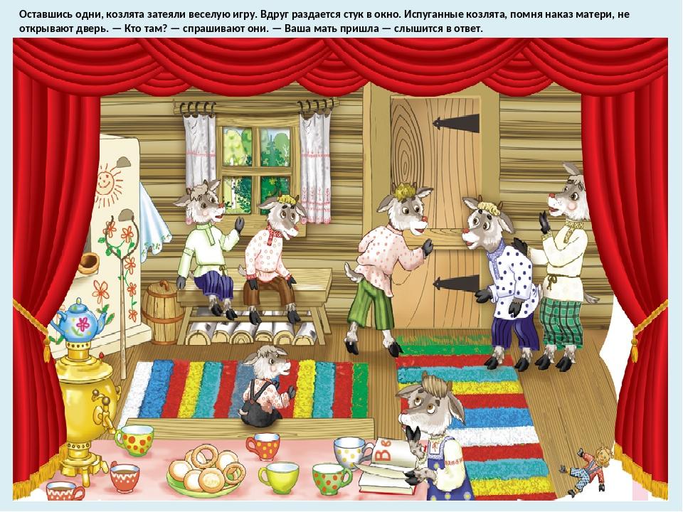 картинки волк и семеро козлят опера фиолетовые луга хороши