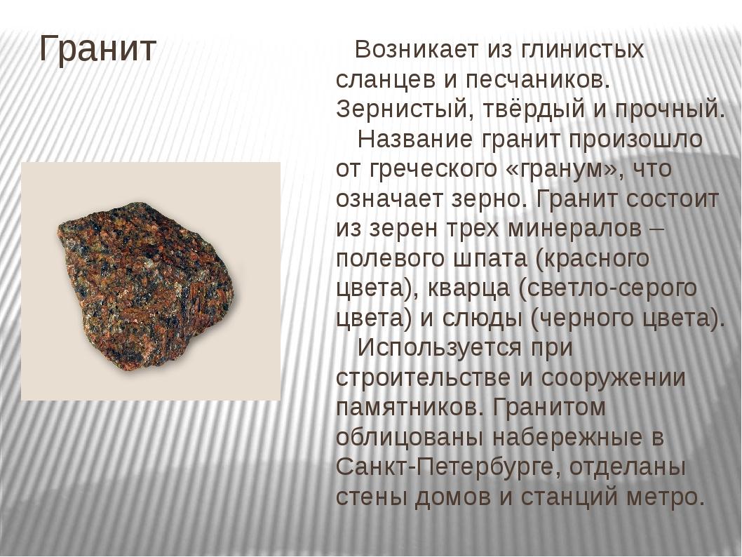 Гранит Возникает из глинистых сланцев и песчаников. Зернистый, твёрдый и проч...