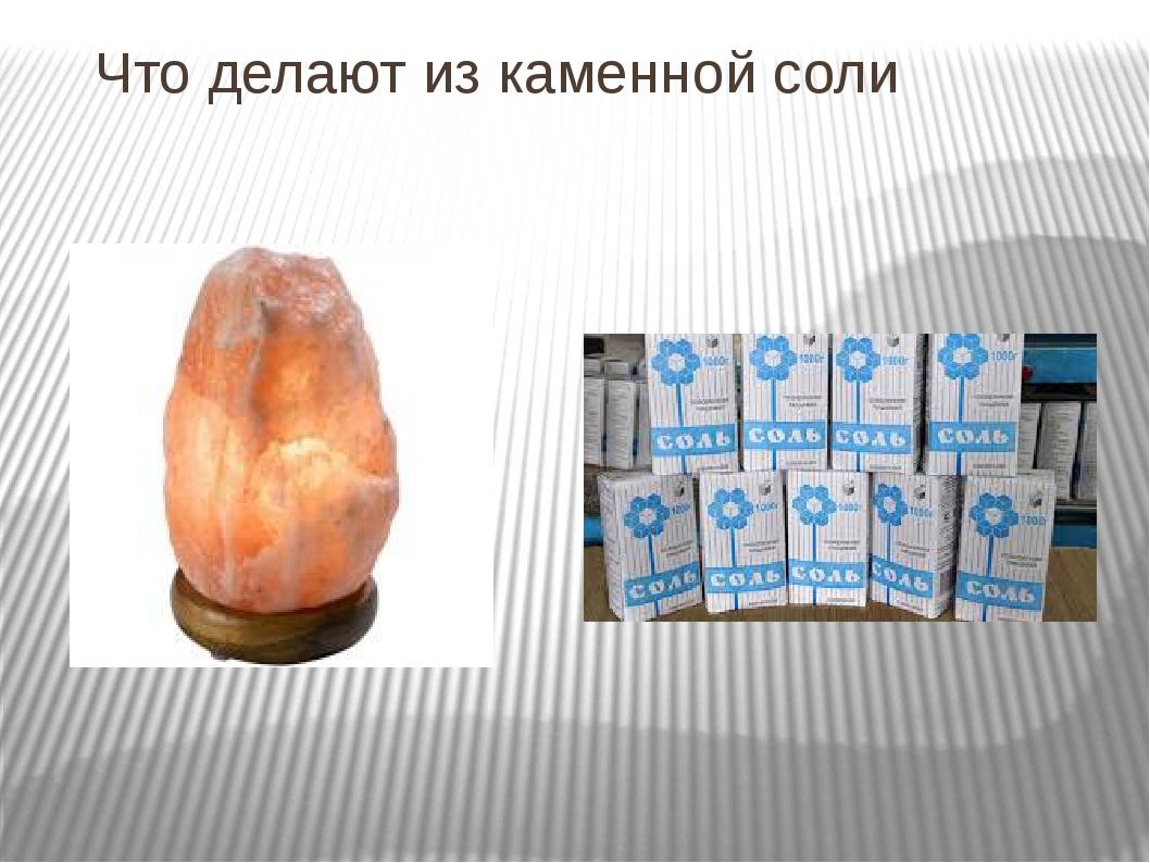 Что делают из каменной соли