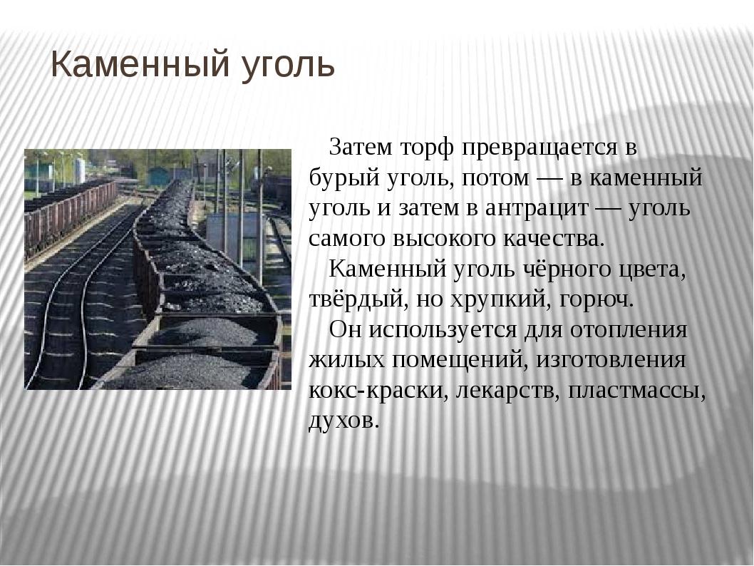 Каменный уголь Затем торф превращается в бурый уголь, потом — в каменный угол...