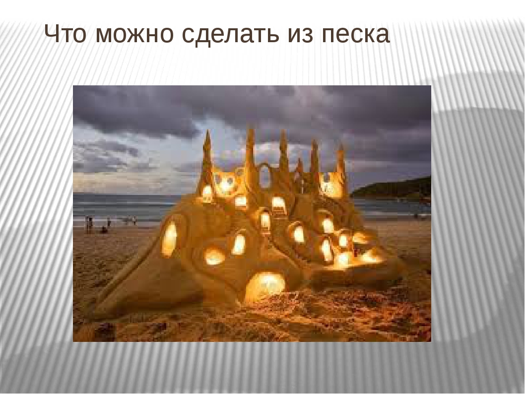 Что можно сделать из песка
