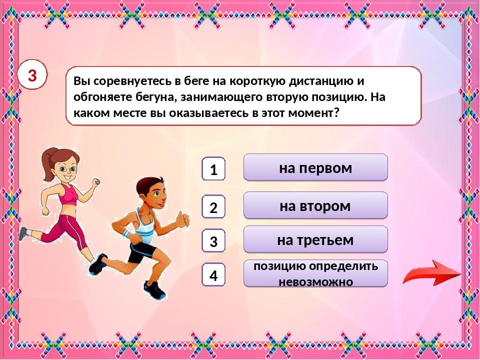 3 Вы соревнуетесь в беге на короткую дистанцию и обгоняете бегуна, занимающег...