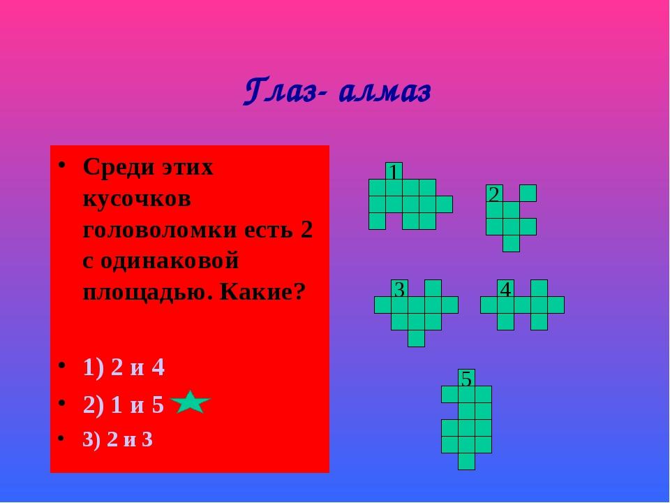 Глаз- алмаз Среди этих кусочков головоломки есть 2 с одинаковой площадью. Как...