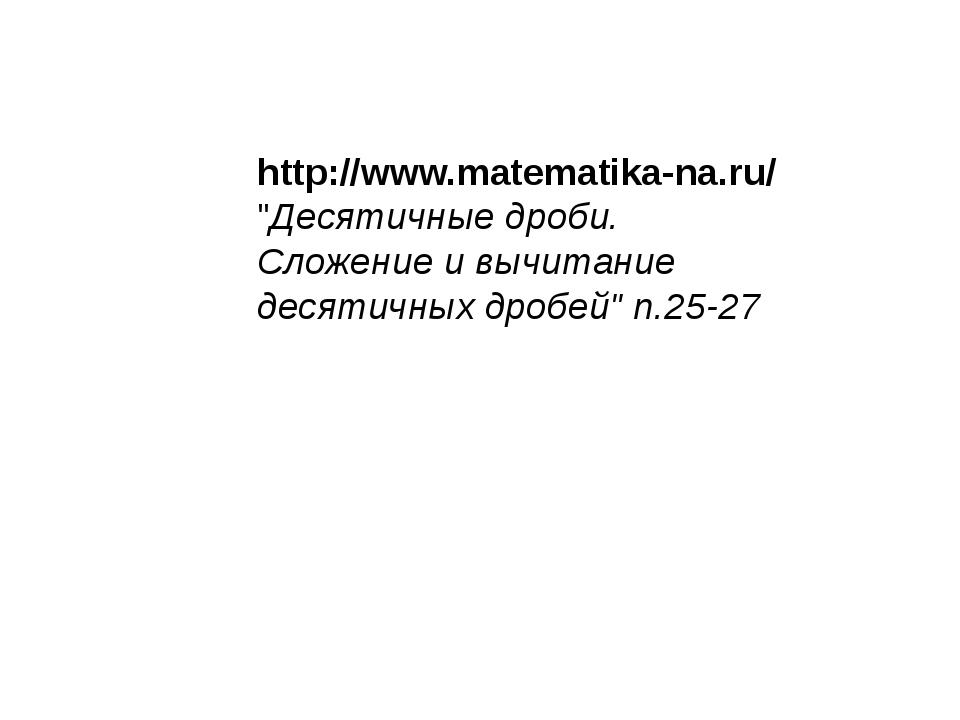 """http://www.matematika-na.ru/ """"Десятичные дроби. Сложение и вычитание десятичн..."""