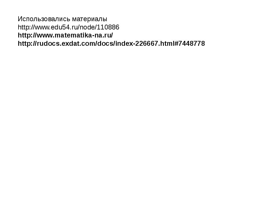 Использовались материалы http://www.edu54.ru/node/110886 http://www.matematik...