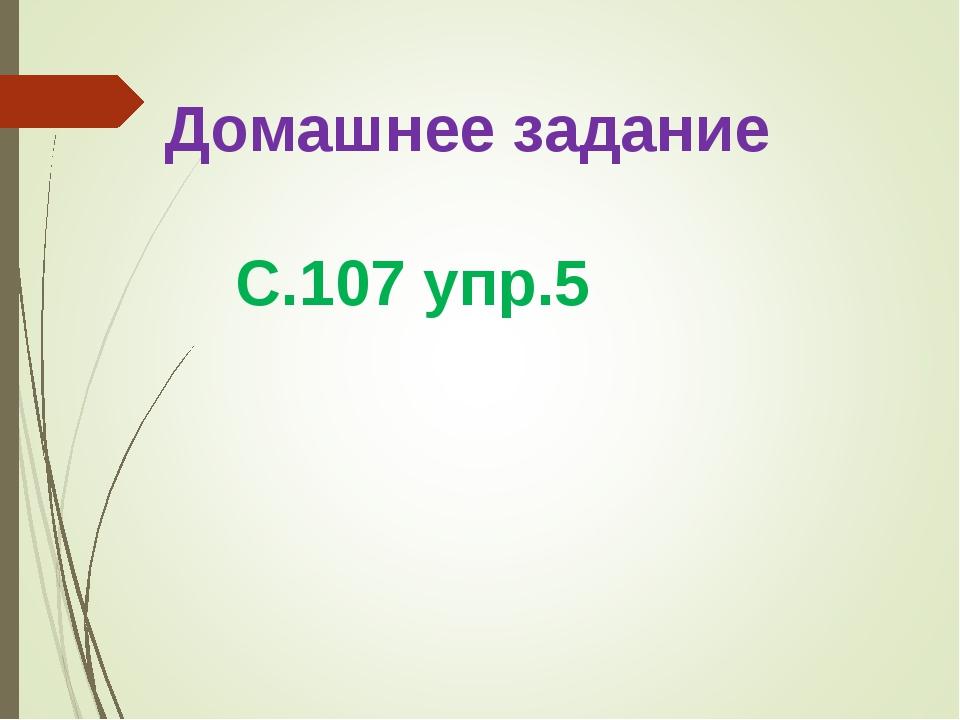 Домашнее задание С.107 упр.5