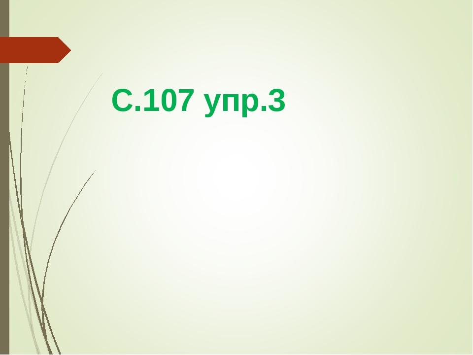 С.107 упр.3