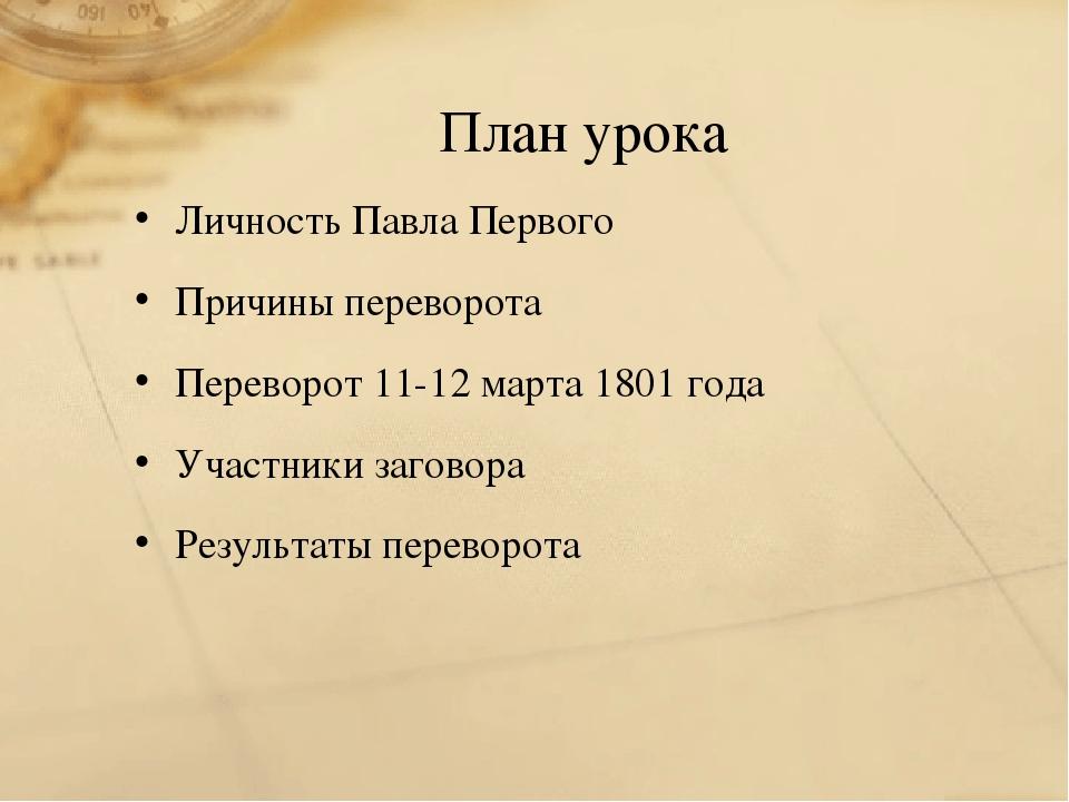 План урока Личность Павла Первого Причины переворота Переворот 11-12 марта 18...