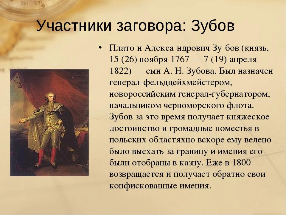 Участники заговора: Зубов Плато́н Алекса́ндрович Зу́бов (князь, 15 (26) ноябр...