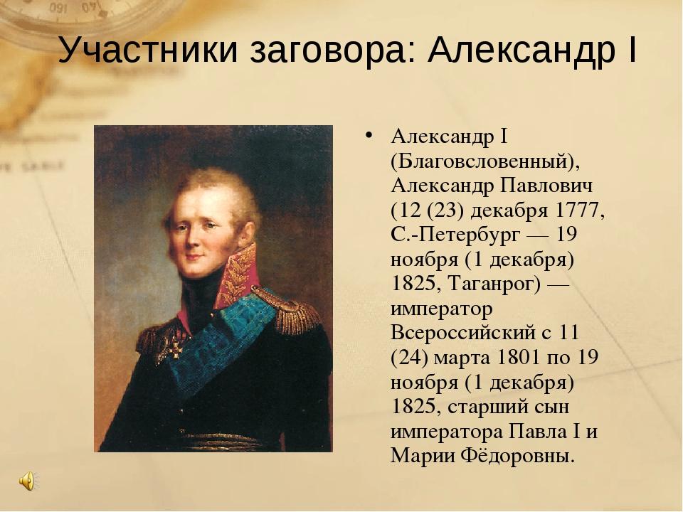Участники заговора: Александр I Александр I (Благовсловенный), Александр Павл...