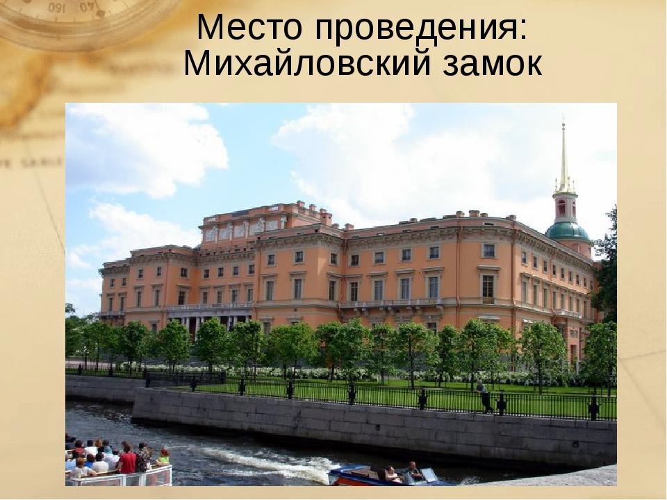 Место проведения: Михайловский замок Первоначально проект разработан самим Па...