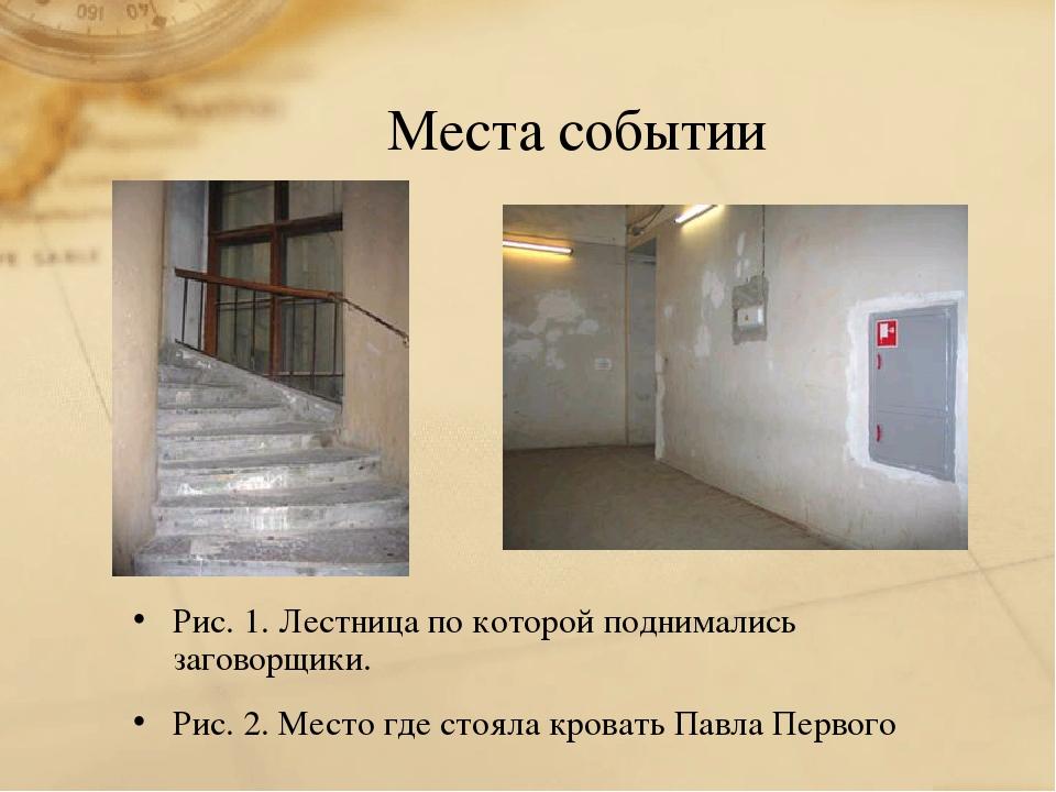Места событии Рис. 1. Лестница по которой поднимались заговорщики. Рис. 2. Ме...