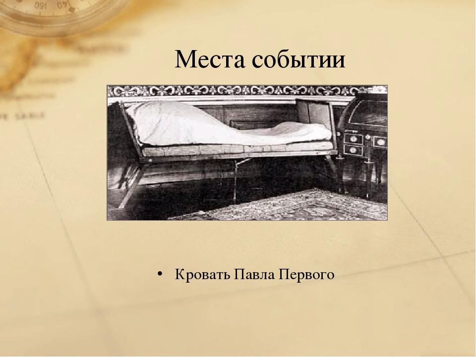 Места событии Кровать Павла Первого