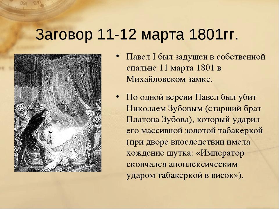 Заговор 11-12 марта 1801гг. Павел I был задушен в собственной спальне 11 март...