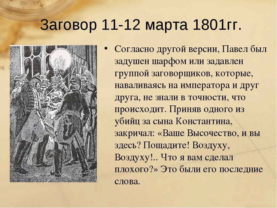 Заговор 11-12 марта 1801гг. Согласно другой версии, Павел был задушен шарфом...