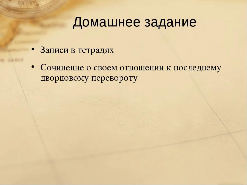 Домашнее задание Записи в тетрадях Сочинение о своем отношении к последнему д...