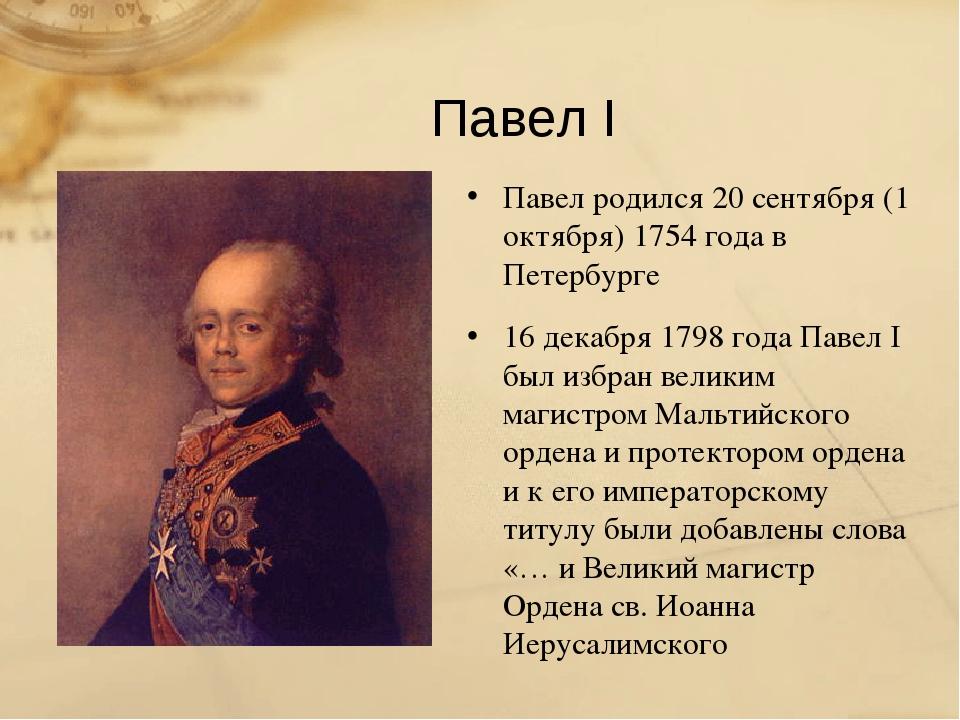Павел I Павел родился 20 сентября (1 октября) 1754 года в Петербурге 16 декаб...