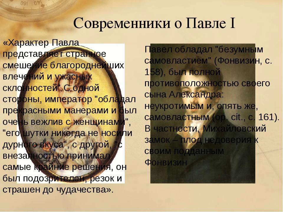 Современники о Павле I «Характер Павла представляет странное смешение благоро...