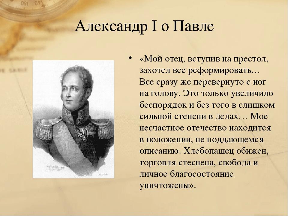 Александр I о Павле «Мой отец, вступив на престол, захотел все реформировать…...