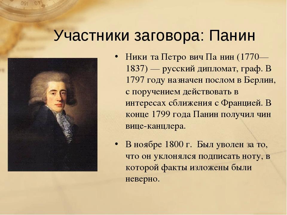 Участники заговора: Панин Ники́та Петро́вич Па́нин (1770—1837) — русский дипл...
