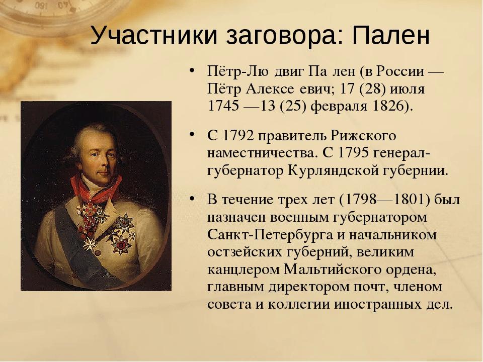 Участники заговора: Пален Пётр-Лю́двиг Па́лен (в России — Пётр Алексе́евич; 1...