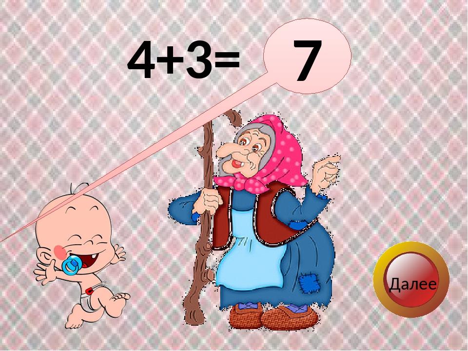 7 Далее 4+3=