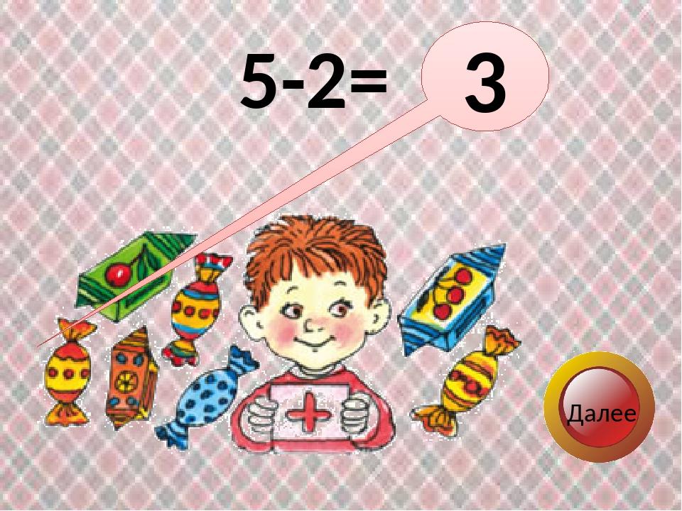 Далее 3 5-2=