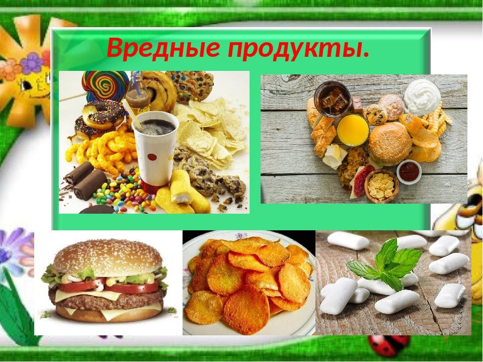 картинки на тему вредные продукты