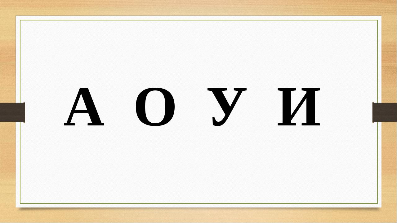 Звуковая схема для слова ель