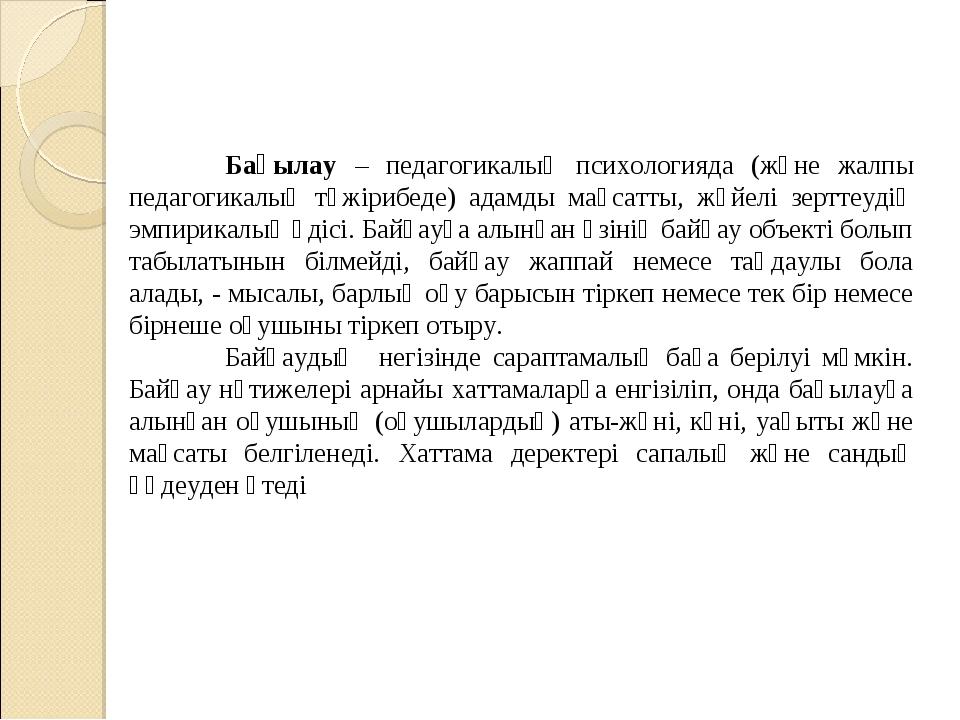 Бақылау – педагогикалық психологияда (және жалпы педагогикалық тәжірибеде) а...