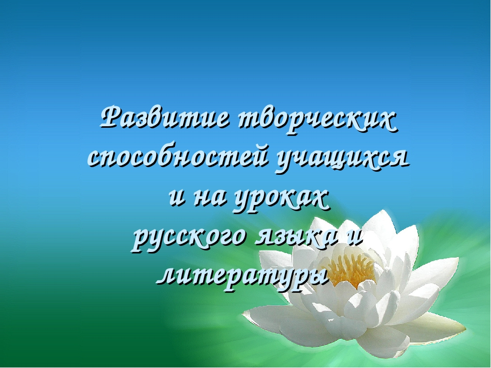 Развитие творческих способностей учащихся и на уроках русского языка и литера...