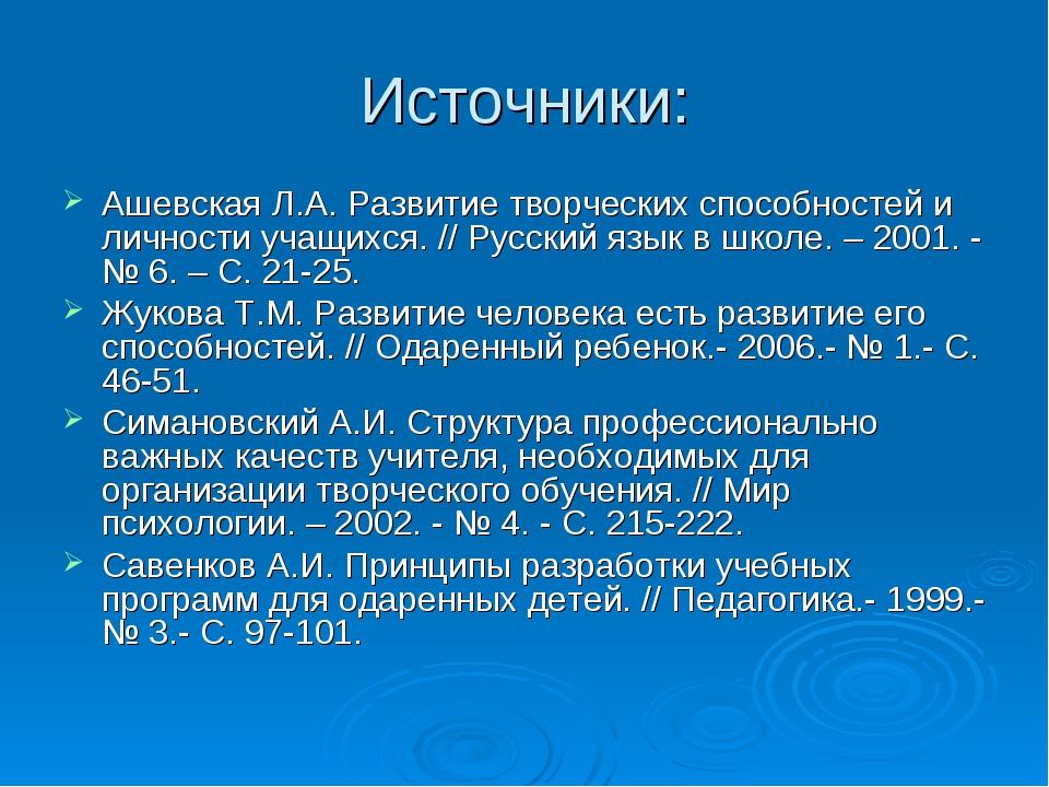 Источники: Ашевская Л.А. Развитие творческих способностей и личности учащихся...