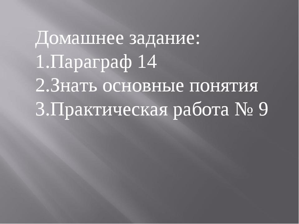 Домашнее задание: 1.Параграф 14 2.Знать основные понятия 3.Практическая работ...