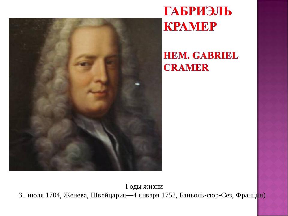 Годы жизни 31 июля 1704, Женева, Швейцария—4 января 1752, Баньоль-сюр-Сез, Фр...