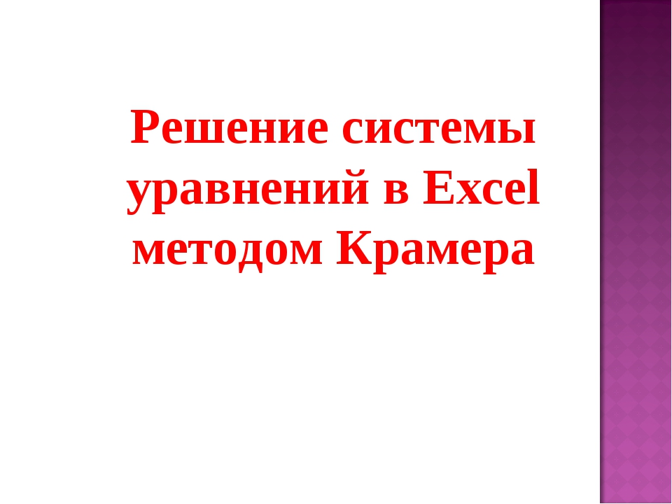Решение системы уравнений в Excel методом Крамера