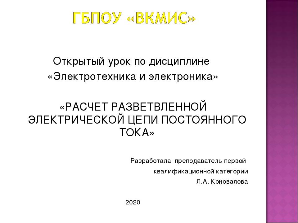 Открытый урок по дисциплине «Электротехника и электроника» «РАСЧЕТ РАЗВЕТВЛЕН...
