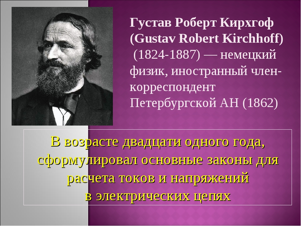 Густав Роберт Кирхгоф (Gustav Robert Kirchhoff) (1824-1887) — немецкий физик,...