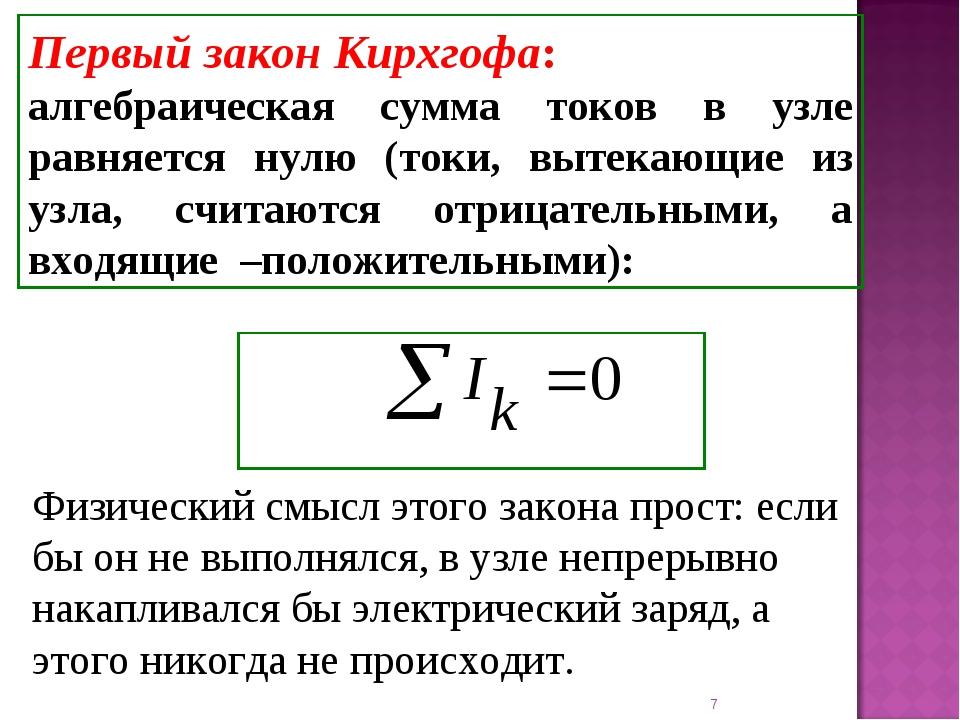 * Первый закон Кирхгофа: алгебраическая сумма токов в узле равняется нулю (то...