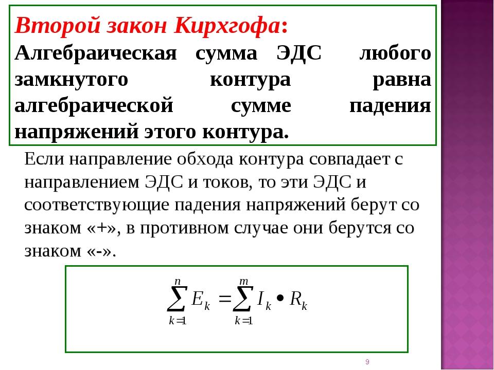 * Второй закон Кирхгофа: Алгебраическая сумма ЭДС любого замкнутого контура р...