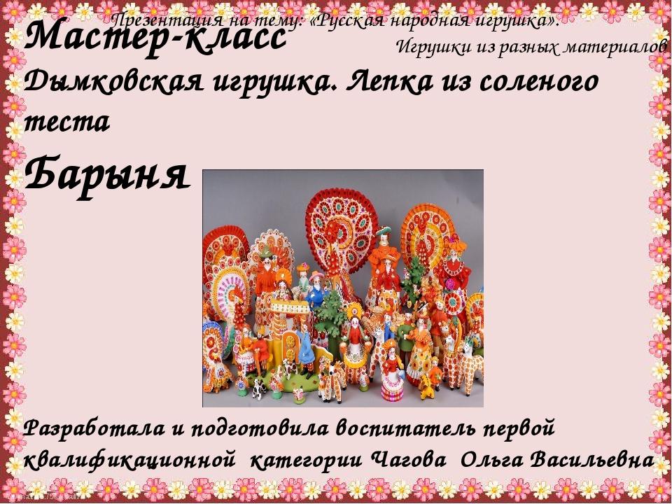 Презентация на тему: «Русская народная игрушка». Игрушки из разных материалов...