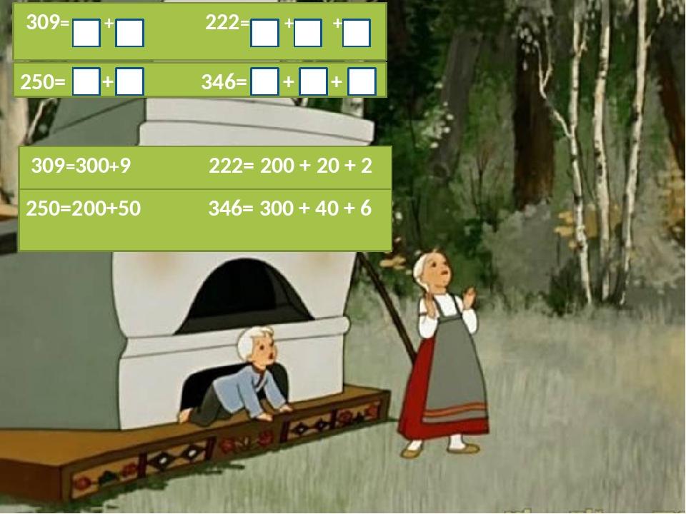 309= + 222= + + 250= + 346= + + 309=300+9 222= 200 + 20 + 2 250=200+50 346=...