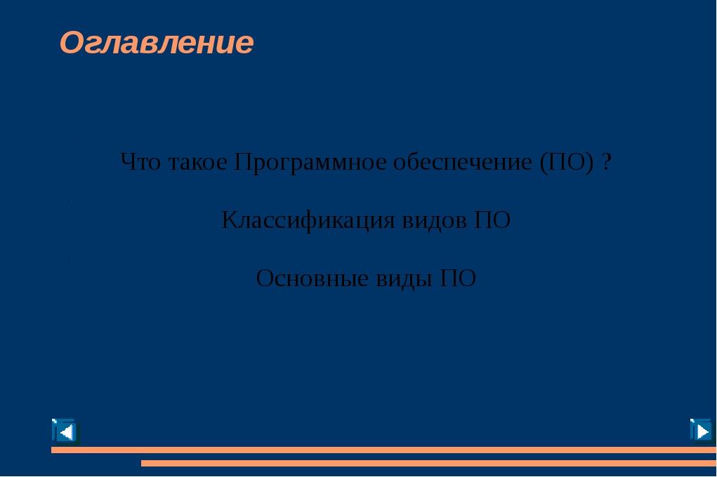 1.1.1 Системное ПО (СПО) — комплекс программ, которые обеспечивают управление...