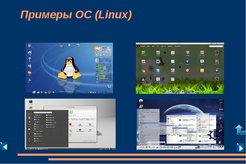 1.2.3 Примеры ОС (Windows)