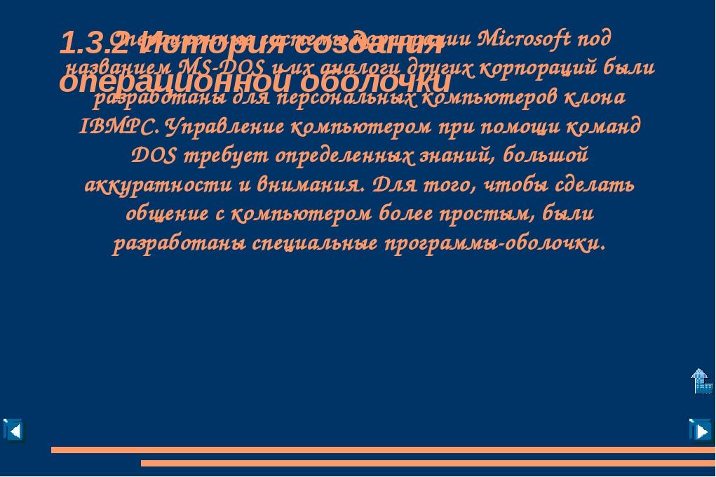 1.3.1 Операционная оболочка - часть операционной среды, определяющая интерфей...