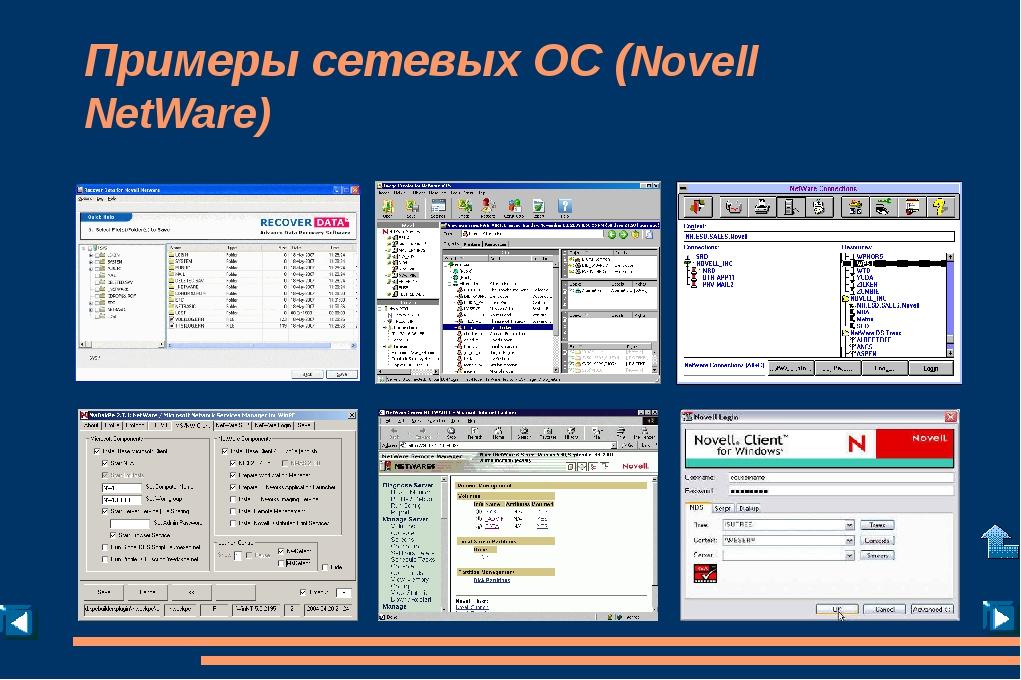 1.4.3 Примеры сетевых ОС (Solaris ( UNIX система) )