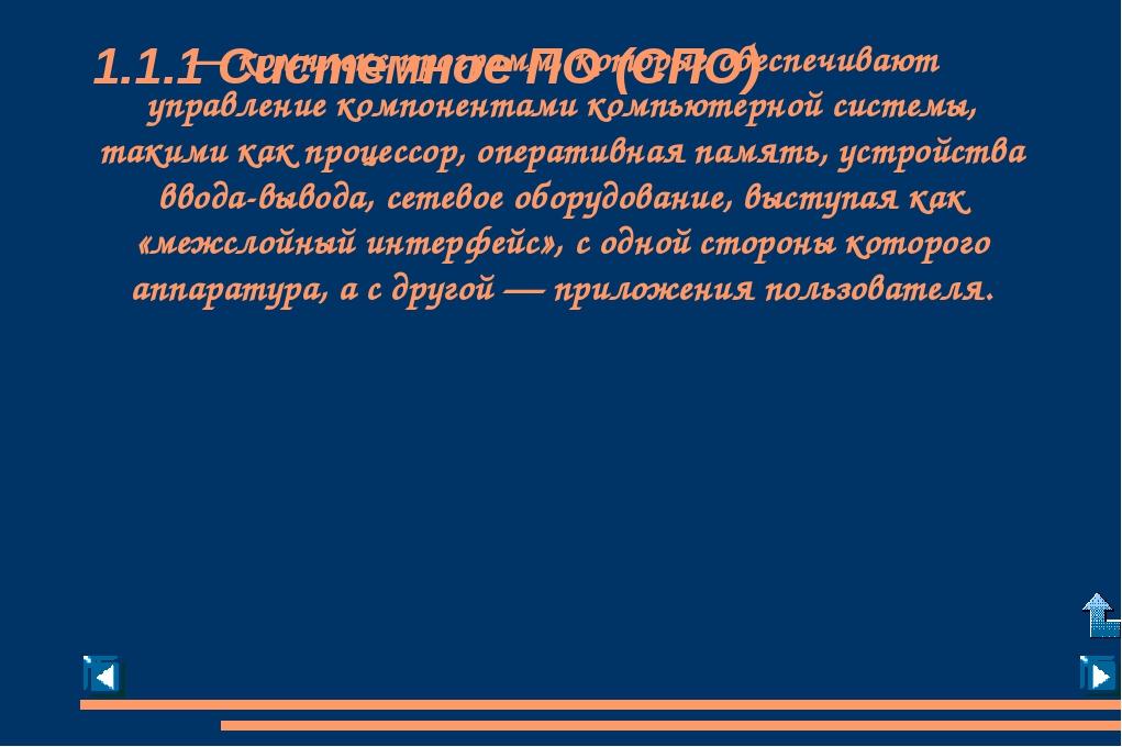 2.1 Прикладное ПО (ППО) - программа, предназначенная для выполнения определён...