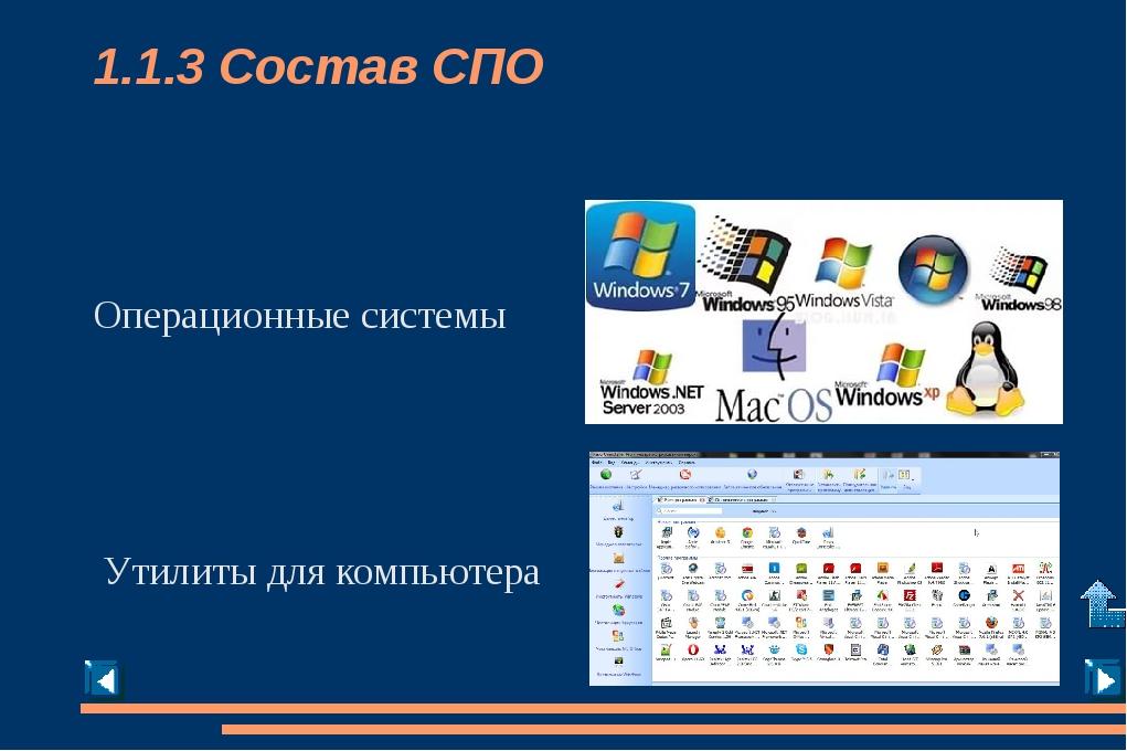 3.1.1 Системы программирования (СП) – это комплекс инструментальных программн...