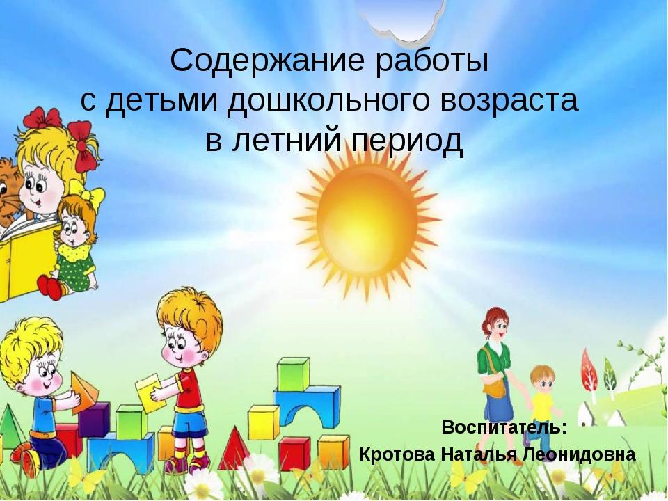 Содержание работы с детьми дошкольного возраста в летний период Воспитатель:...
